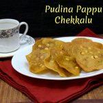 Pudina Pappu Chekkalu