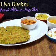 Gujarati Methi Na Dhebra